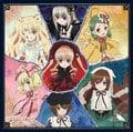 TVアニメ『ローゼンメイデン』 Drama CD