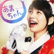 NHK連続テレビ小説「あまちゃん」オリジナル・サウンドトラック 2