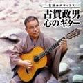 名演☆デラックス 古賀政男 心のギター [インストゥルメンタル]