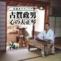 名演☆デラックス 古賀政男 心の大正琴 [インストゥルメンタル]