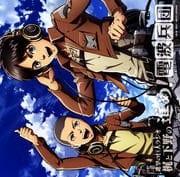 進撃の巨人ラジオ 梶と下野の進め!電波兵団 001 (2枚組 ディスク1)