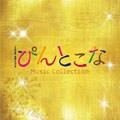 木曜ドラマ9 「ぴんとこな」 Music Collection