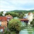 ピアノ・スコア〜心の架け橋〜 [インストゥルメンタル]