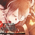 DIABOLIK LOVERS ドS吸血CD MORE,BLOOD Vol.05 無神ユーマ (cv.鈴木達央)
