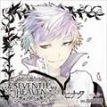 「SEVENTH HEAVEN」 シチュエーションCD+ダミーヘッド官能ソング vol.2 ヒナタ 〜愛に飢えた、病みの嘲笑〜