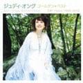 ジュディ・オング ゴールデン☆ベスト EMI Years 1985〜2002