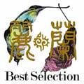 Best Selection [SHM-CD]