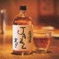 居酒屋JAZZ〜寛ぎ〜