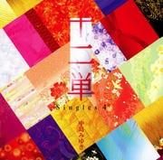 十二単〜Singles 4〜