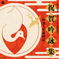 創立50周年 日本コロムビア吟詠音楽会 祝賀吟詠集 〜吟詠人生歳時記〜