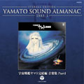 YAMATO SOUND ALMANAC 1983-I 宇宙戦艦ヤマト完結編 音楽集 PART1 [Blu-spec CD2]