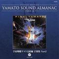 YAMATO SOUND ALMANAC 1983-II 宇宙戦艦ヤマト完結編 音楽集 PART2 [Blu-spec CD2]
