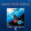 YAMATO SOUND ALMANAC 1983-III 宇宙戦艦ヤマト完結編 音楽集 PART3 [Blu-spec CD2] [カラオケ]