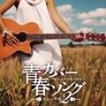 青春カバーソング フォーク編2〜彼女の声で彼の歌を〜