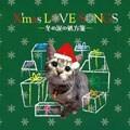 X'mas LOVE SONGS 〜冬の涙の処方箋〜