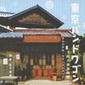 東京バンドワゴン〜下町大家族物語 オリジナル・サウンドトラック
