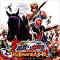 仮面ライダーx仮面ライダー鎧武&ウィザード 天下分け目の戦国MOVIE大合戦 オリジナルサウンドトラック