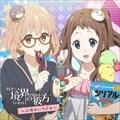 TVアニメ 『境界の彼方』 ラジオCD 〜ふゆかいラジオ〜