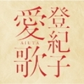 登紀子 愛歌 AIUTA (2枚組 ディスク1)