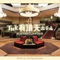 『THE 有頂天ホテル』 オリジナル・サウンドトラック