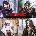 『歴史魂<REKIDAMA>』 NEO講談大全集 其の弐 [戦国編2]  (2枚組 ディスク2)