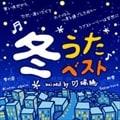 冬うたベスト mixed by DJ 瑞穂