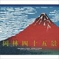 岡林四十五景〜デビュー45周年記念ベスト盤 (3枚組 ディスク3)
