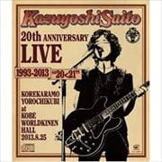 """斉藤和義 20th ANNIVERSARY LIVE 1993-2013 """"20<21"""" 〜これからもヨロチクビ〜 at 神戸ワールド記念ホール 2013.8.25 (3枚組 ディスク1)"""