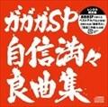 【レンタル専用】自信満々良曲集