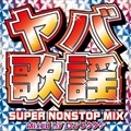 ヤバ歌謡 -SUPER NONSTOP MIX