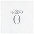 永遠の0 オリジナル・サウンドトラック