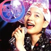 NHK連続テレビ小説「あまちゃん」オリジナル・サウンドトラック 3 あまちゃんアンコール (2枚組 ディスク1)