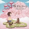 桜オルゴール 〜旅立ちの日に〜 [インストゥルメンタル]