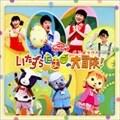 NHK「おかあさんといっしょ」ファミリーコンサート いたずらたまごの大冒険!