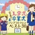 定番!!入学式&卒業式 ソングコレクション ベスト30