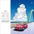 風街ドライヴ 〜THE BEST OF JUNK FUJIYAMA〜
