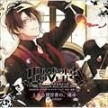 DIABOLIK LOVERS キャラクターソング Vol.6 逆巻レイジ(cv.小西克幸) 「とある預言者の、運命」