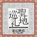 聖地巡礼 「インストゥルメンタル]