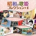 昭和の歌姫コレクション VOL1