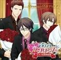 5人の恋プリンス〜ヒミツの契約結婚〜 ドラマCD Vol.1