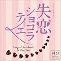 フジテレビ系ドラマ 「失恋ショコラティエ」 オリジナル・サウンドトラック