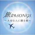 旅立ちSONGS 〜大切な人に贈る歌〜
