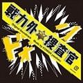 戦力外捜査官 オリジナル・サウンドトラック