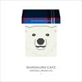 しろくまカフェ オリジナルドラマCD1 「しろくまカフェ」