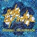 ガンダムビルドファイターズ オリジナルサウンドトラック (2枚組 ディスク2)