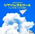 ORGEL SELECTION ジブリ in オルゴール 〜ひこうき雲/いのちの記憶〜 [インストゥルメンタル]