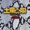 「土竜の唄 潜入捜査官 REIJI」 オリジナルサウンドトラック