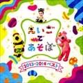 NHK「えいごであそぼ」2013〜2014 ベスト