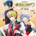 金色のコルダ3 AnotherSky バラエティCD feat.神南 (2枚組 ディスク1)