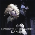 SYMPHONY OF THE VAMPIRE [初回限定盤C] (2枚組 ディスク1)